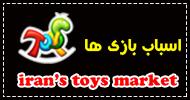 قیمت خرید و فروش انواع اسباب بازی دخترانه و پسرانه | اسباب بازی ها